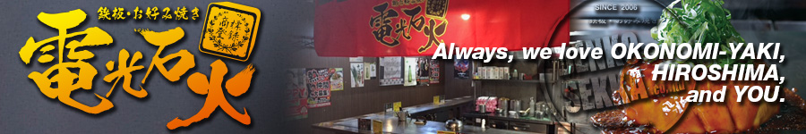 電光石火 Always, we love OKONOMI-YAKI