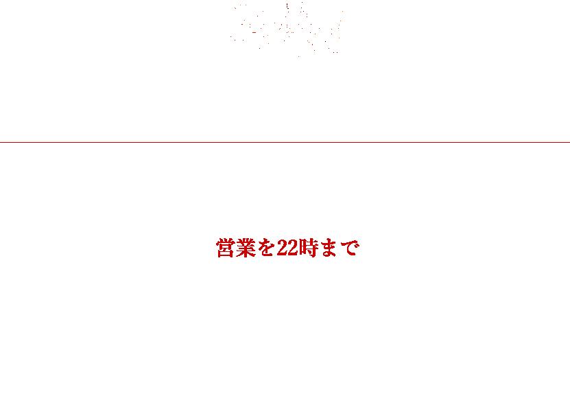 新型コロナウィルスに関するお知らせ 感染拡大防止のため、東京駅店は休業、駅前ひろば店、廿日市店、宝町店、東千田店、銀座店につきましては営業を20時までとさせて頂いております。後、政府の要請に基づき変更の可能性もございます。詳しくは各店舗までお問合せください。