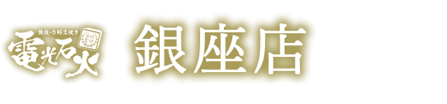 電光石火 銀座店