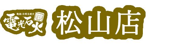 松山店OPEN