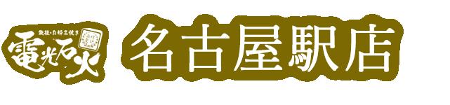 名古屋駅店OPEN