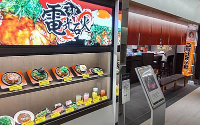 名古屋駅店