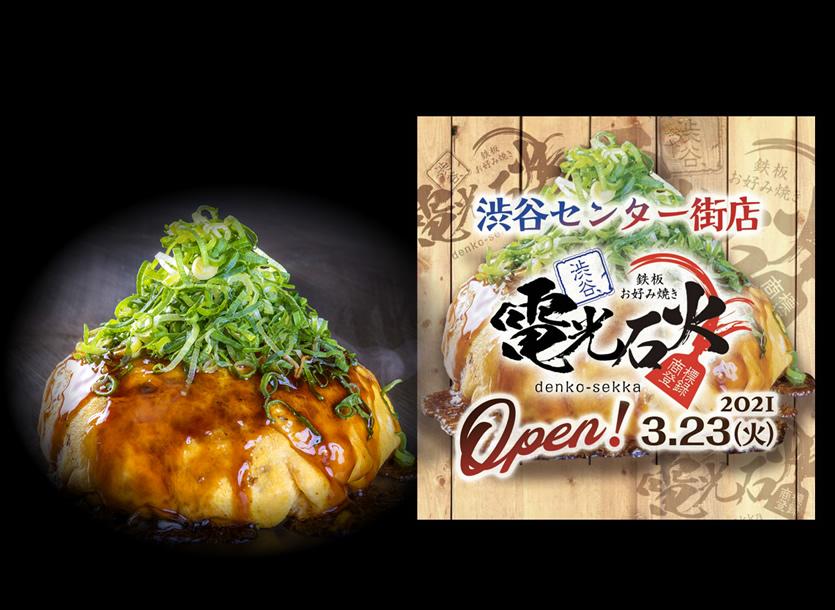鉄板・お好み焼き 電光石火 渋谷センター街にオープン